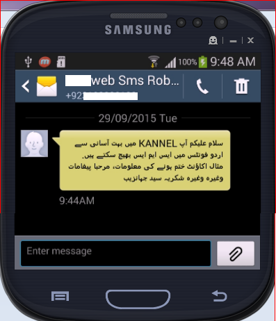 arabic sms | Syed Jahanzaib Personal Blog to Share Knowledge !